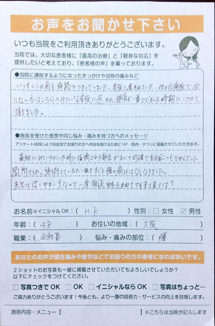 H.K様 男性 48歳 大阪 会社員 腰痛