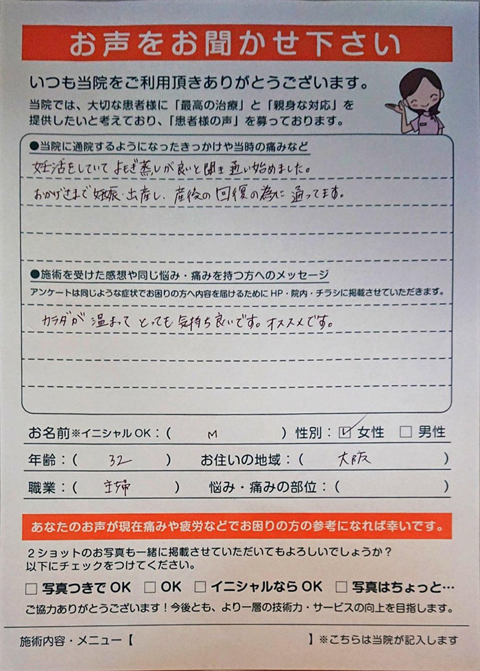 M様 女性 32歳 大阪府 主婦