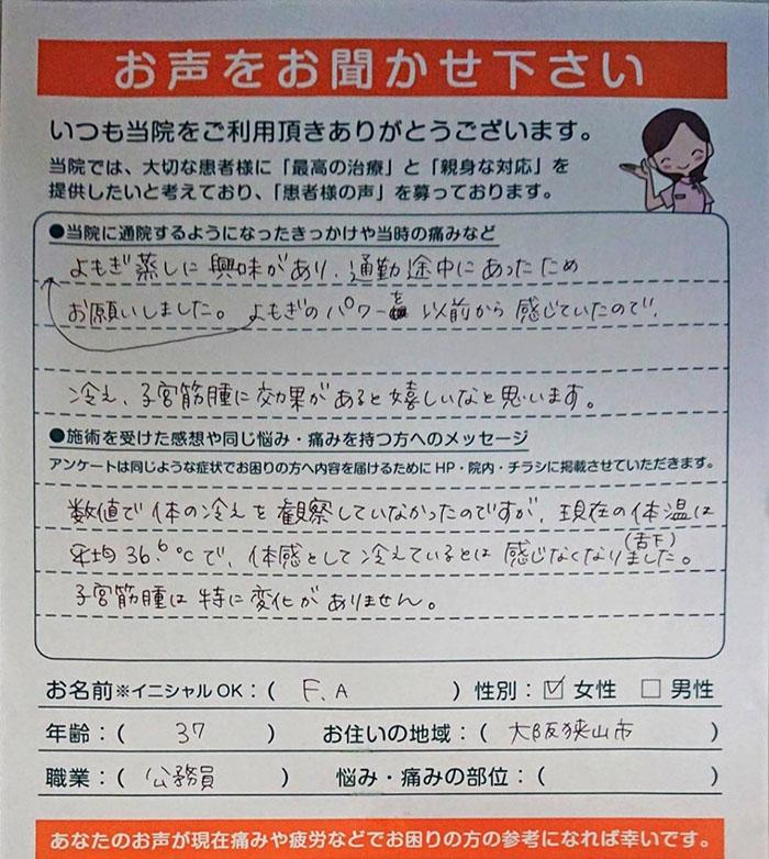 F.A様 女性 37歳 大阪挟山市 公務員
